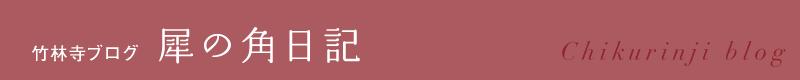 竹林寺ブログ  犀の角 日記